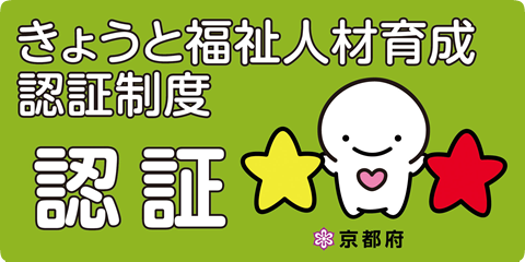 社会福祉法人 京都光彩の会