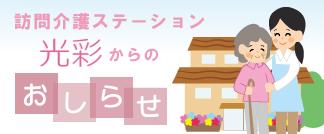 GH_Kosai_news