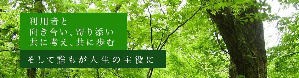 京都光彩の会について