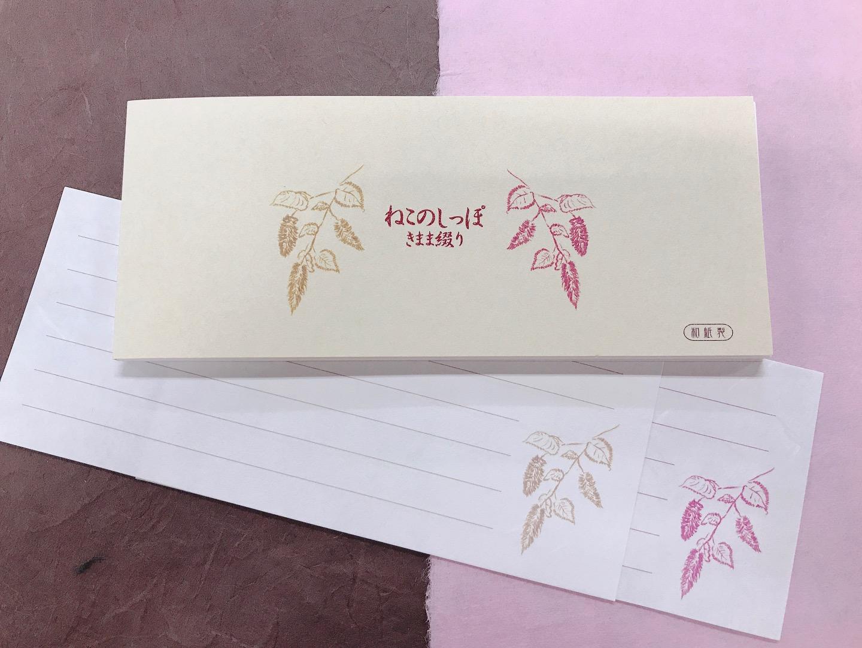 ねこのしっぽ(一筆箋) 和紙製 横書き見本